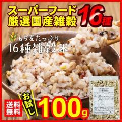 送料無料 食品 お試し 300円 雑穀米 もち麦たっぷり16種雑穀米 100g チアシード キヌア アマランサス