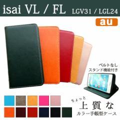 36606358ae LGV31 LGL24 ケース カバー isai VL isai FL 手帳 手帳型 ちょっと上質なカラーレザー