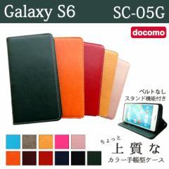 156397363b Galaxy S6 SC-05G ケース カバー SC05G 手帳 手帳型 ちょっと上質なカラーレザー