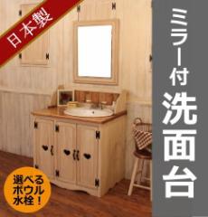 カントリー家具 オーダー家具 手作り家具 洗面台 ドレッサー NC・COUNTRY・MI
