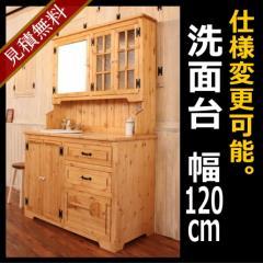 洗面台 幅120 カントリー家具 オーダー家具 北欧 無垢 アンティーク 手作り 木製 パイン材 ナチ