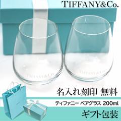 ティファニー TIFFANY&CO. タンブラー 名入れ 2個セット ペアグラス お祝い 誕生日 ギフト 結婚 内祝い 専用ラピング