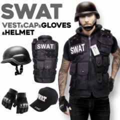 コスプレ ポリス SWAT ベスト 帽子 グローブ ヘルメット SWATベスト 4点セット 仮装 サバゲー 本格 衣装 ハロウィン