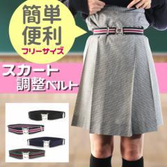 スカート丈調節ベルト スカート調整ベルト スカートベルト 制服 長さ 丈 調節 女子高生 JK 入学