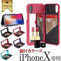 iPhoneX ケース ミラー 鏡付き カード収納 手帳型 おしゃれ メイク 髪型 ヘアー スタイル直し 化