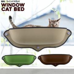 【期間・数量限定】ネコ ペット用 ウィンドウベッド クッション付き ネコ ねこ ペット 省スペース 窓貼り付け キャットハウス