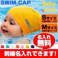 e0a076bdc6d37 スイムキャップ 名入れ 無料 キッズ ベビー ジュニア 赤ちゃん メッシュキャップ 子供用 シンプル 無地 水泳