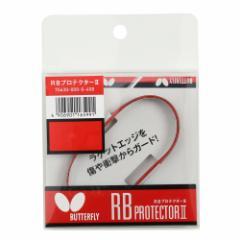 バタフライ(Butterfly)RBプロテクター2 75630  (Men's、Lady's、Jr)