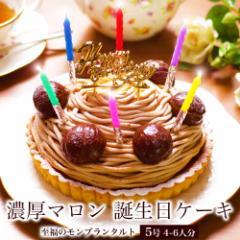 誕生日ケーキ 本州 送料無料 モンブラン ホワイトデー お返し お菓子 ギフト 男性 女性 子供 至福のモンブランタルト5号