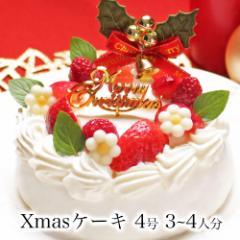 クリスマスケーキ 予約 誕生日ケーキ バースデーケーキ 子供 女性 苺 いっぱい / ホワイトベリー Ver.2 4号 3〜4人前