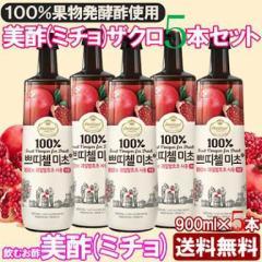 全国送料無料!! 美酢 ザクロ酢 (900ml/5本セット) ミチョ 飲むお酢