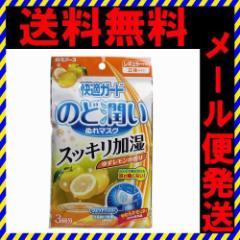 送料無料 のど潤いぬれマスク ゆずレモンの香り レギュラー 3回分 快適ガード 白元ア