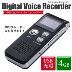 デジタル ボイス ICレコーダー 録音 MP3プレイヤー 4GB USB充電 軽量 コンパクト 小型 簡単操作