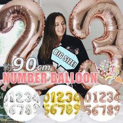 ビッグナンバーバルーン 風船 約90cm 誕生日 パーティー バースデー 記念日 お祝い 周年イベント 飾り付け