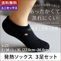発熱ソックス Olleha! 3足セット 冷え取り靴下 あったか靴下 防寒靴下 くつ下 暖かい靴下 ソック