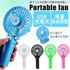 扇風機 小型 充電式 折りたたみ ハンディ 手持ち USB 卓上 USB扇風機 卓上扇風機 持ち運び コンパ