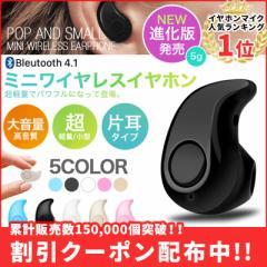 ワイヤレスイヤホン bluetooth イヤホンマイク iphone 片耳タイプ ミニイヤホン ハンズフリー 通話