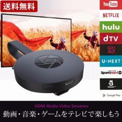 AirPlay MiraCastレシーバー 無線HDMI転送 スマホの画面をテレビで視聴 ワイヤレスミラーリング ド