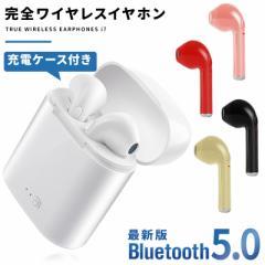 ワイヤレスイヤホン Bluetooth 5.0 イヤホン ワイヤレスイヤホン iphone7 片耳 両耳 2WAY スポーツ ランニング ブルートゥース iPhone 7