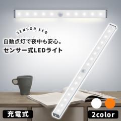 センサーライト LEDライト 照明 人感 クローゼットライト 室内 廊下 小型 ランタン 玄関 防災グッズ おしゃれ 暖色 懐中電灯