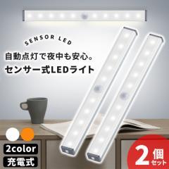 人感センサーライト 2個セット LEDライト 照明 センサーライト クローゼットライト 室内 廊下 小型 ランタン 玄関 防災グッズ おしゃれ