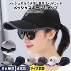 メッシュキャップ メンズ レディース 帽子 キャップ 日差し対策 男女兼用 ランニング 夏用 紫外線対策 おしゃれ UVカット ゴルフキャップ