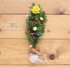 【ハーバリウムキット】ハーバリウム花材セット1本分(クリスマスB) クリスマスツリー クリスマス  プレゼント