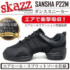 ダンススニーカーP22M【サンシャSKAZZ】【ジャズダンスシューズ/ジャズシューズ】【ヒモ】【ス