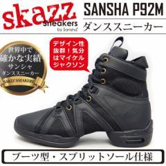 ダンススニーカーP92M【サンシャSKAZZ】【ブーツタイプ】【ハイカット】【ジャズダンスシュー