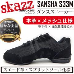 ダンススニーカーS33M【サンシャSKAZZ】【ジャズダンスシューズ/ジャズシューズ】【ヒモ】【ス