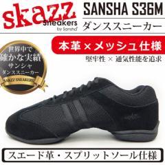 ダンススニーカーS36M【サンシャSKAZZ】【ジャズダンスシューズ/ジャズシューズ】【ヒモ】【ス