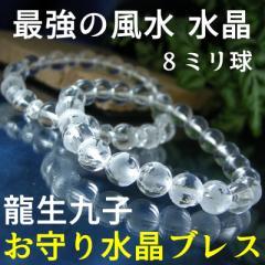 パワーストーン ブレスレット メンズ レディース 8ミリ球! 龍生九子 水晶 ブレスレット 最強