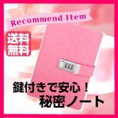カギ付き 手帳 ノート 大きめ A5 秘密 ダイヤルロック ビジネス スケジュール シークレット (ピンク)