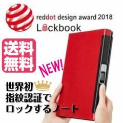 指紋 認証 搭載 ノート ブック Lock book ロックブック A5 センサー 秘密 世界初