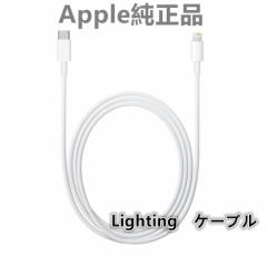 Apple Lightning- アップル iphone 充電ケーブル アイフォン純正 (1.0m)2個以上10%割引