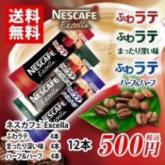 NESCAFE Excella ふわラテ+まったり深い味+ハーフ&ハーフ 各4本 計12本 ポイント消化 送料無料 お試し バラ売り ネスカフェ