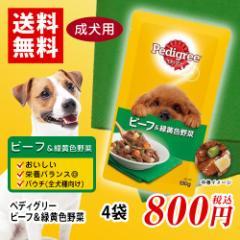 Pedigree(ペディグリー)ビーフ&緑黄色野菜 パウチ ウェット製品 成犬用 4袋 ポイント消化 送料無料 お試し バラ売り