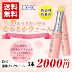 DHC 薬用 リップクリーム 3本 ポイント消化 送料無料 バラ売り お試し 無香料 無着色 パラベンフリー 保湿 乾燥 リップ