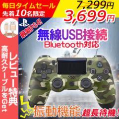 PS4 ワイヤレス コントローラー プレステ 4 Playstation 4 互換品 PS4 Pro 対応 無線 加速度 振動 重力感応 6軸機能 高耐久ボタン