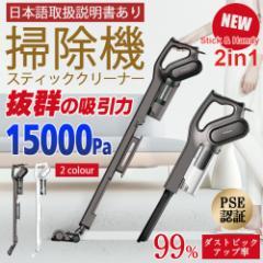 掃除機 15000Pa スティッククリーナー 強吸引力 2in1 スティック掃除機 手持ち式 PSE認証済 日本語取扱説明書あり