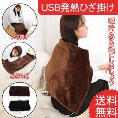 USB発熱ひざ掛け 肩掛け 電気毛布 ブランケット 洗える ECO あったか 足元暖房 無地 防寒 冷え対策