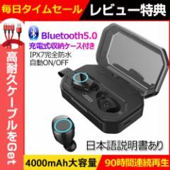 ワイヤレスイヤホン ブルートゥースイヤホン Bluetooth 5.0 左右分離型 自動ペアリング IPX7完全防水 両耳通話 スマホも充電 4000mAh 大