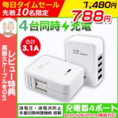 usb ACアダプター 4ポート 急速充電器 iPhone X iPhone 8 ANDROID GALAXY XPERIA iPad 対応 USB充電器 スマホ 家庭用 コンセント