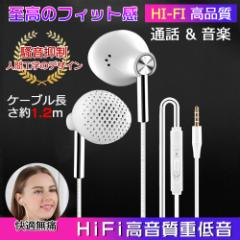 イヤホン 有線 高音質 軽量 マイク付き ヘッドフォン 3.5mm Hi-Fi重低音
