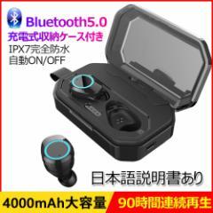 ワイヤレスイヤホン ブルートゥースイヤホン Bluetooth 5.0 左右分離型 自動ペアリング IPX8完全防水 両耳通話 スマホも充電 4000mAh 大
