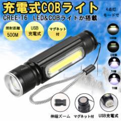 ハンディライト LEDライト 充電式 懐中電灯  充電式 COBライト  USB充電 ズーム 超強光 作業灯 ワークライト クリップ マグネット