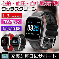 スマートウォッチ 腕時計 スマートブレスレット 血圧 血中酸素計測 心拍数 歩数計 着信通知 睡眠検測  1.3インチ画面 Iphone Android対応