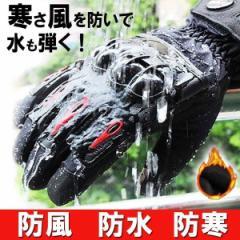 手袋 グローブ バイク手袋 バイクグローブ 自転車 防寒 防水 防風 タッチパネル対応 滑り止め付 秋冬用