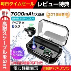 ワイヤレスイヤホン Bluetooth 5.0 7000mAh大容量 IPX7防水 自動ペアリング 両台同時充電可能 LEDディスプレイ表示 ノイズキャンセリング