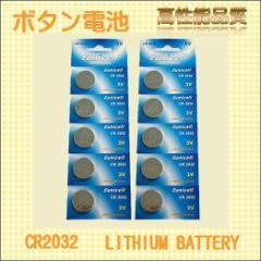 ■何個でも送料80円■高性能品質■CR2032■リチウムコイン電池■10個■時計用ボタン電池★モール内ランキング1位獲得★